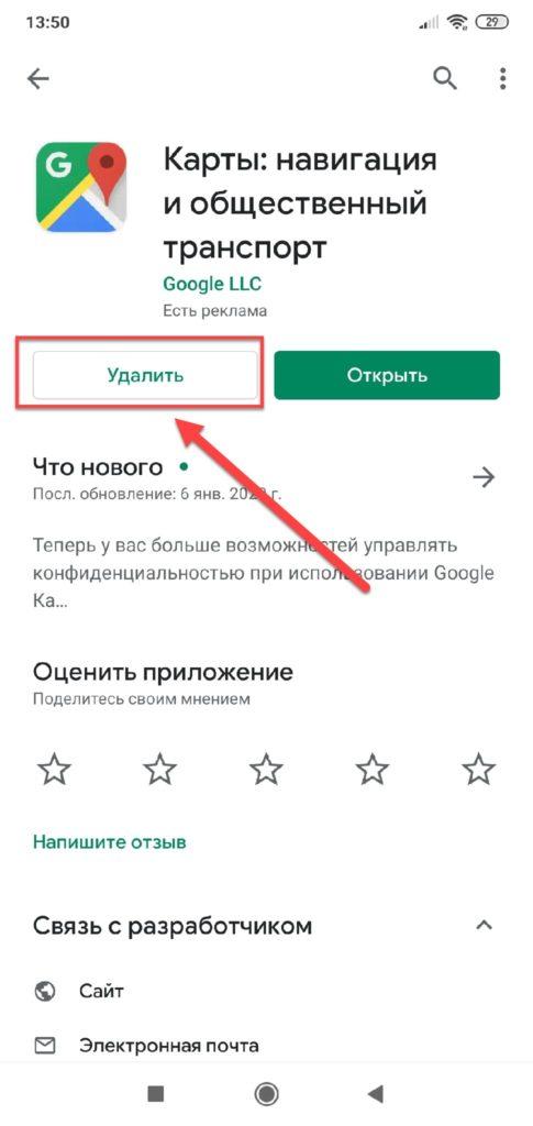 Удаление обновлений в Google Play