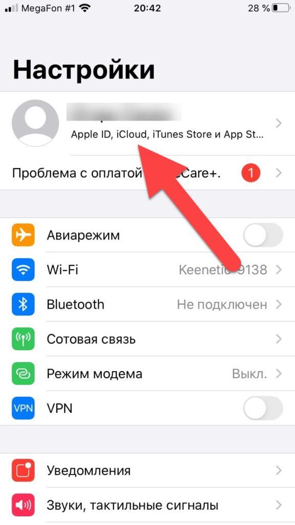 Учетная запись Apple ID