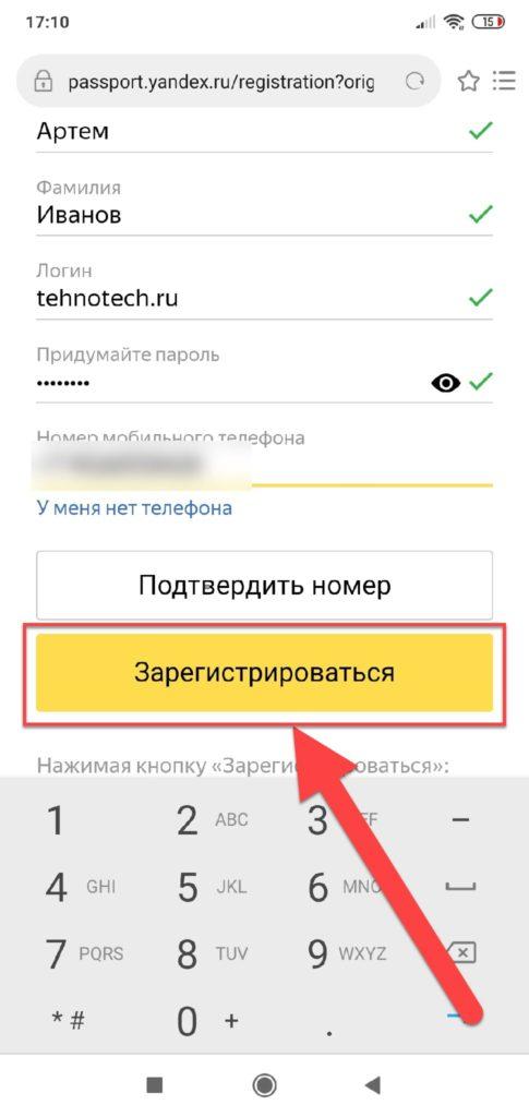 Яндекс Почта сайт ввод данных