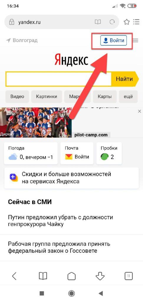 Яндекс Почта сайт вкладка Войти