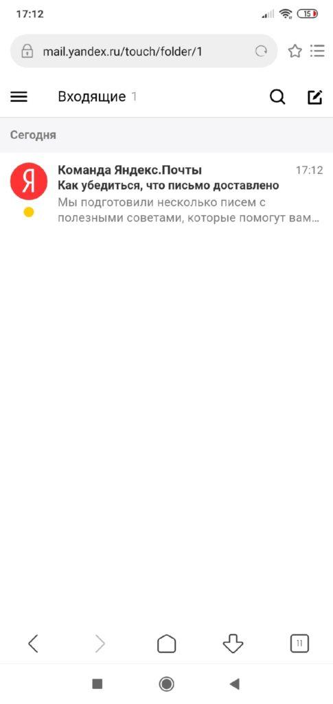 Яндекс Почта сайт интерфейс