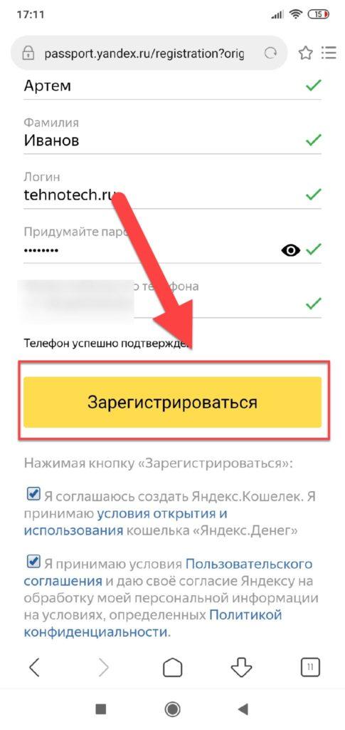Яндекс Почта сайт подтверждение регистрации