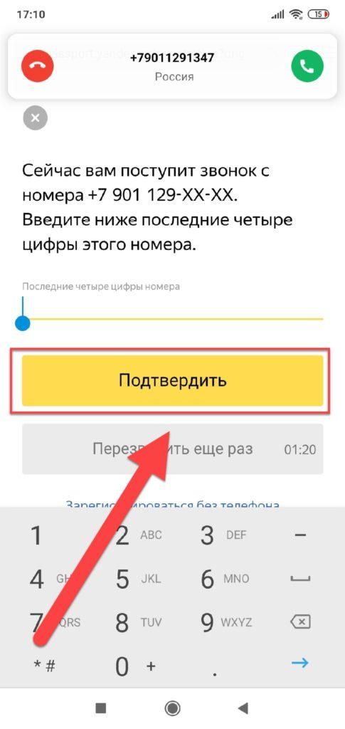 Яндекс Почта сайт поступление звонка подтверждение