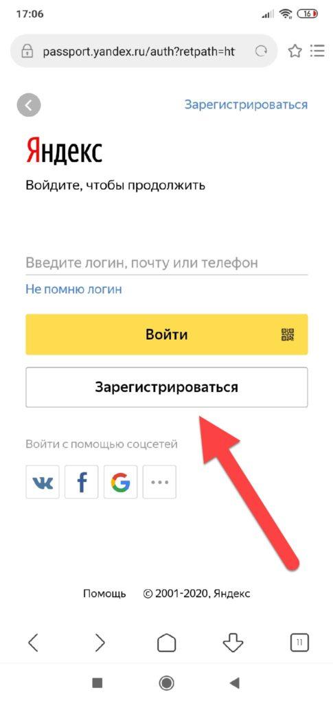 Яндекс Почта сайт пункт Зарегистрироваться