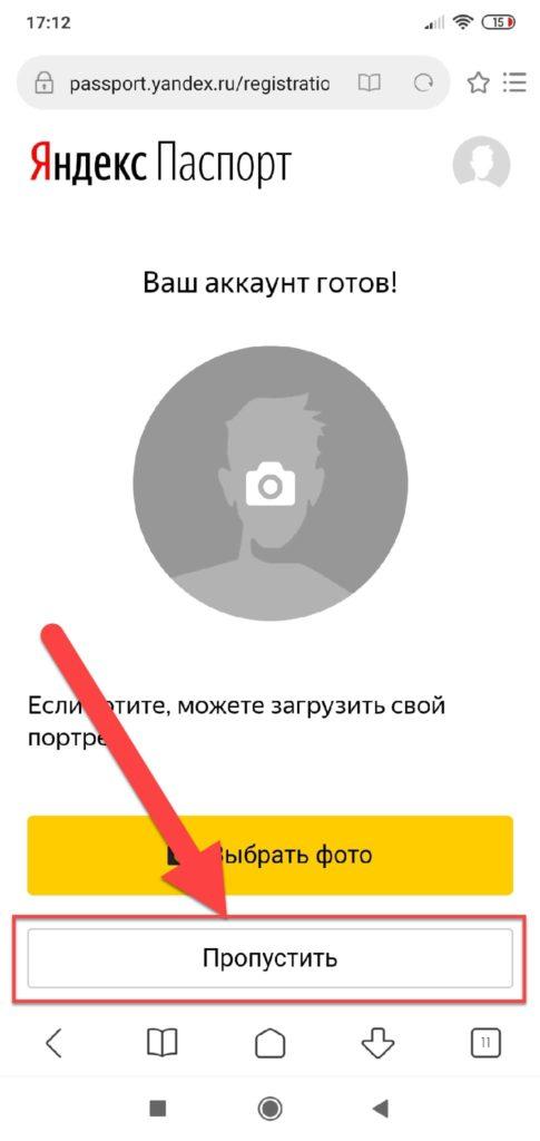 Яндекс Почта сайт установка фото