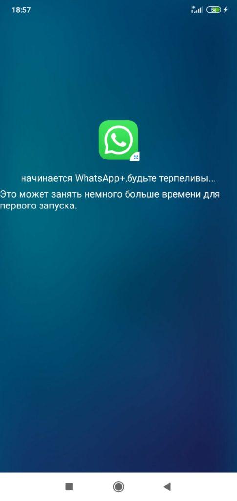 APP Cloner процесс создания клона WhatsApp