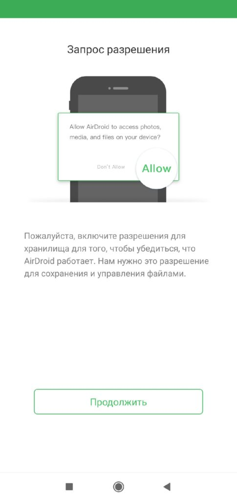 AirDroid предоставление прав