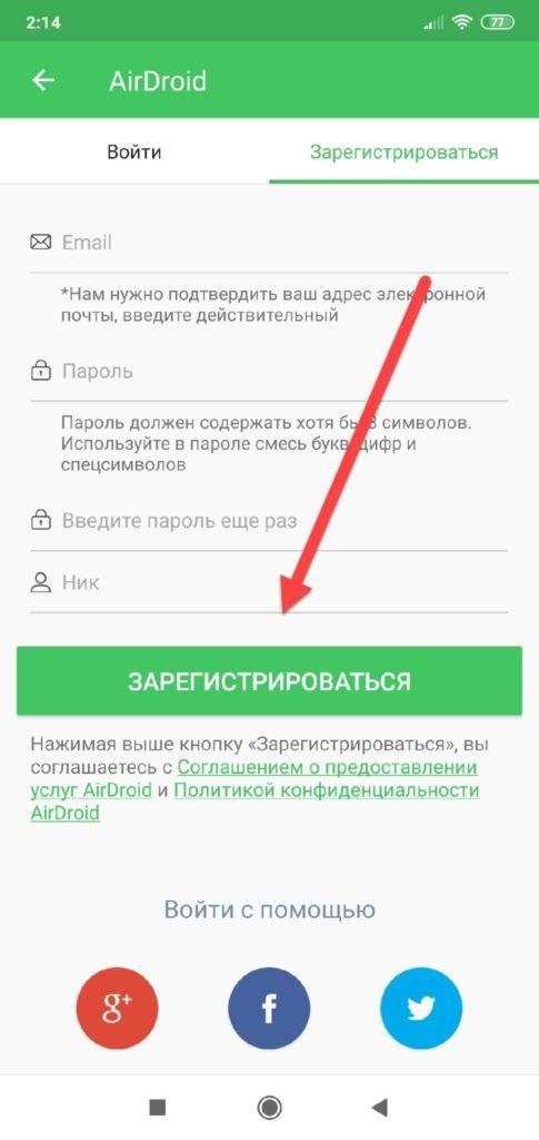 AirDroid регистрация