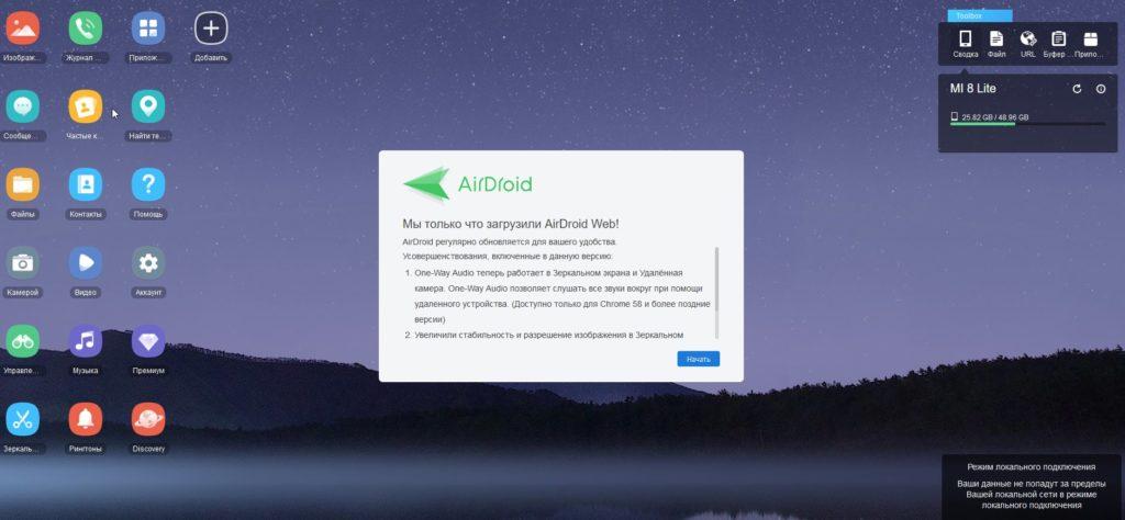 AirDroid стартовый экран