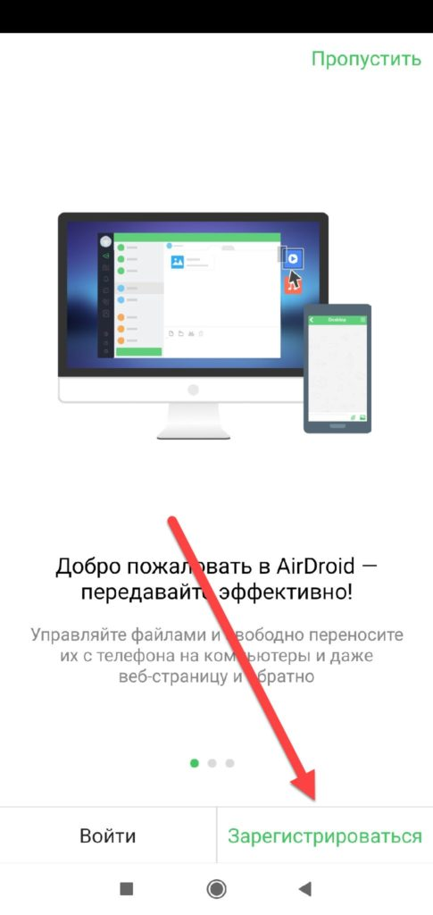 AirDroid старт