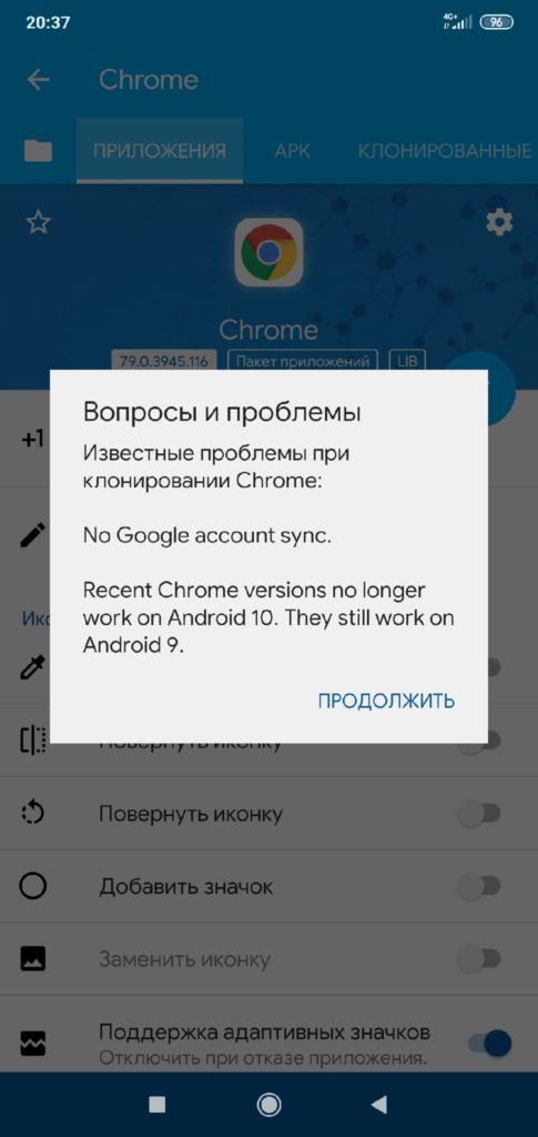 App Cloner возможные проблемы в копии Chrome