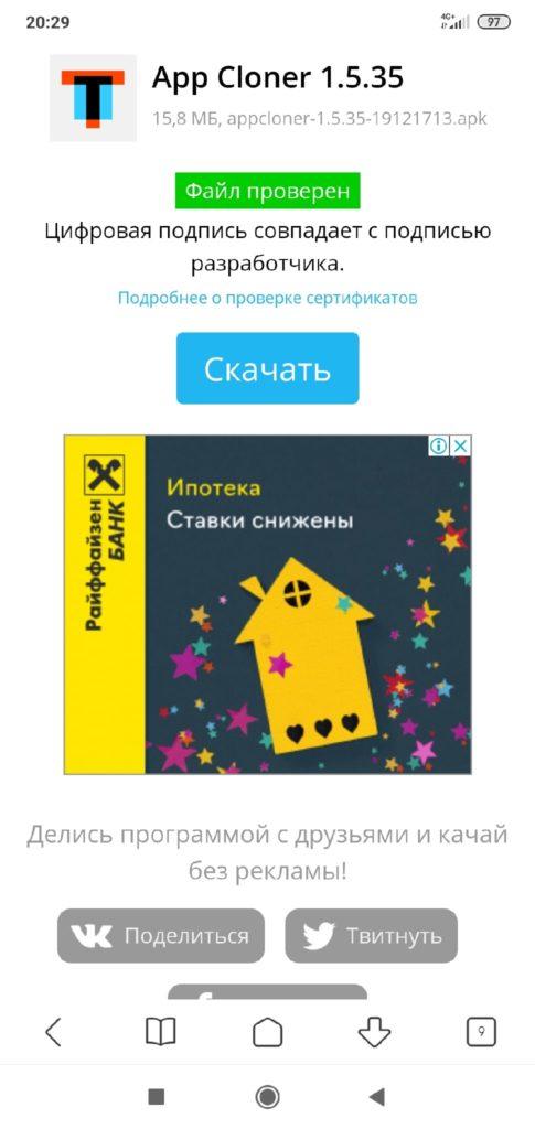 App Cloner загрузка с сайта apk