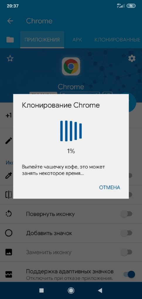 App Cloner процесс создания копии Chrome
