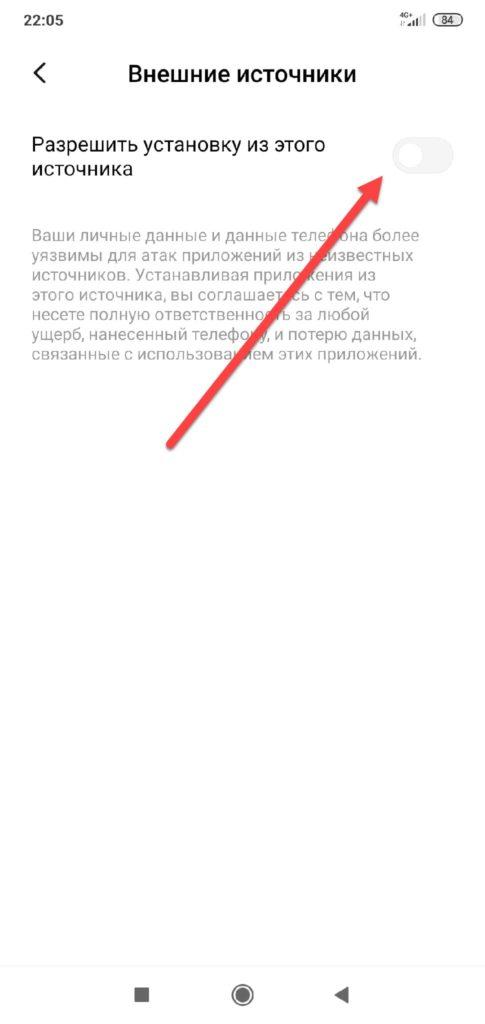 App Cloner разрешаем установку