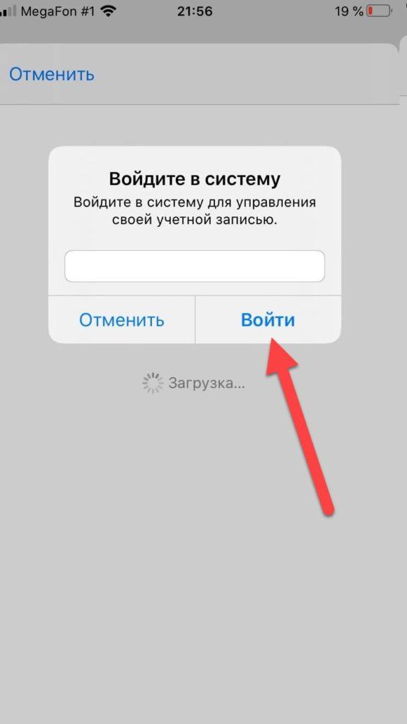 App Store вход в систему