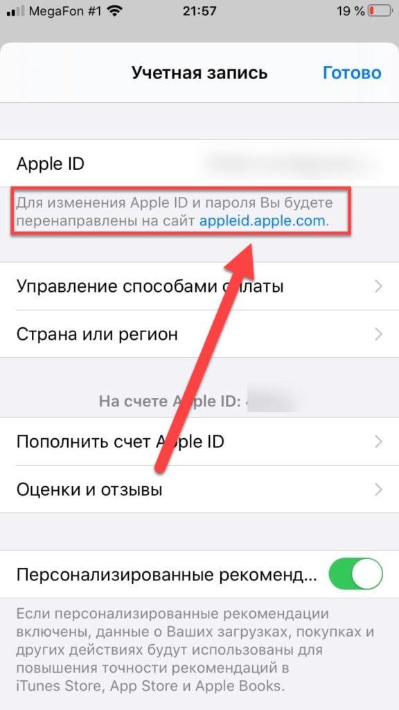 App Store пункт Изменения пароля
