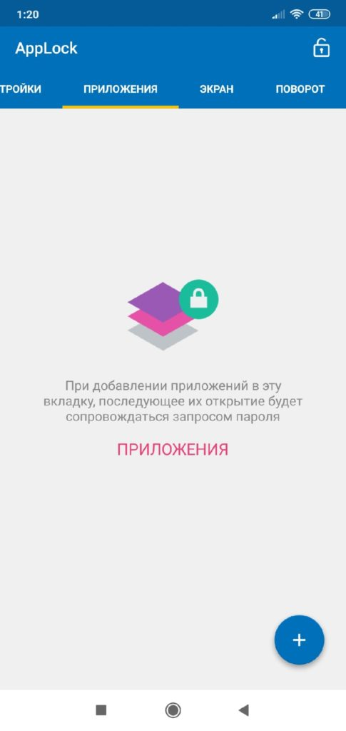 AppLock выбор приложений