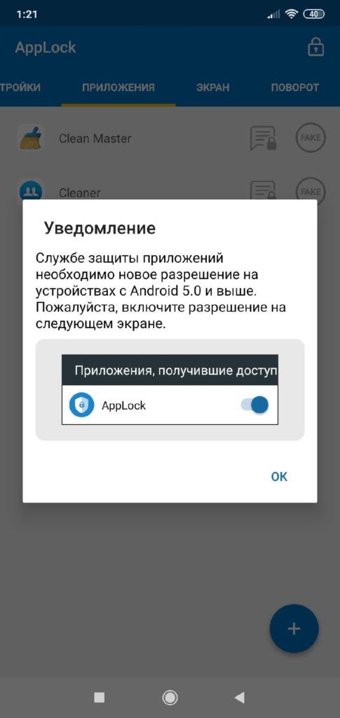 AppLock предоставление разрешений