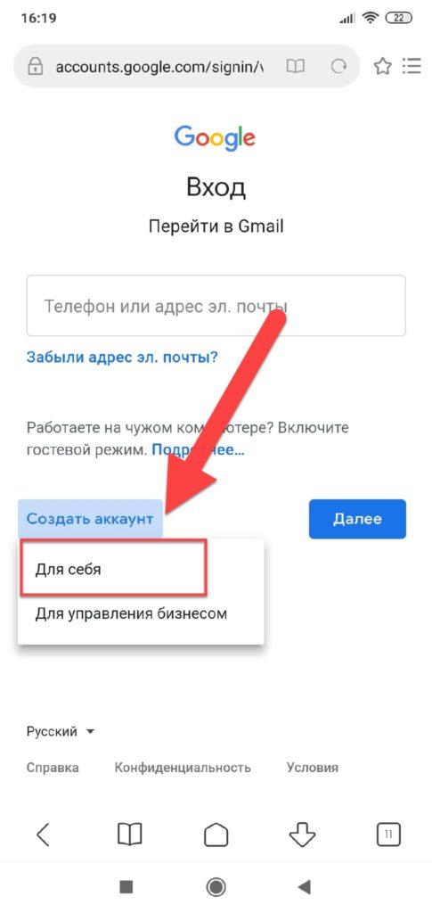 Gmail сайт Для себя