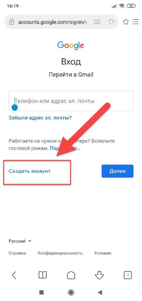 Gmail сайт Создать аккаунт
