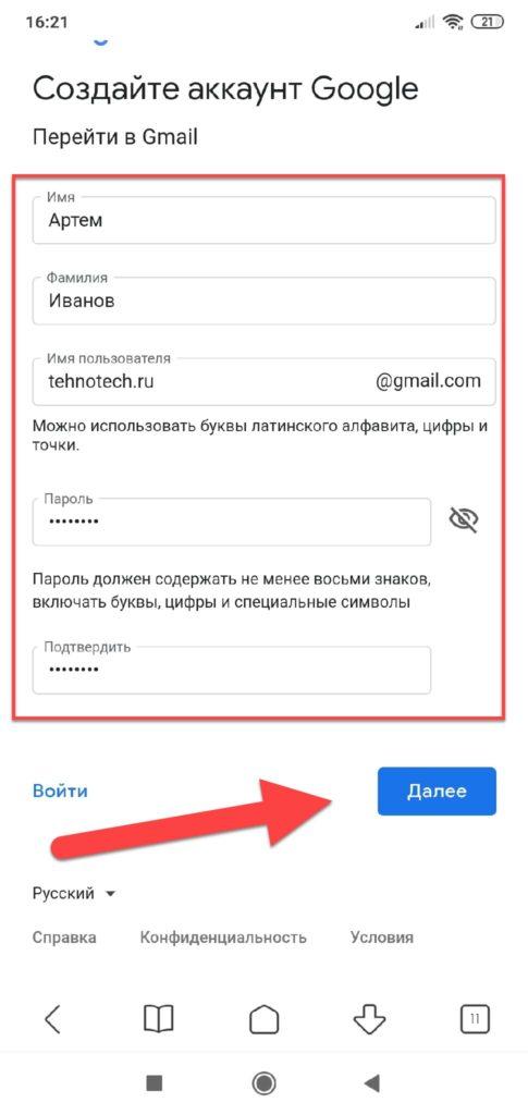 Gmail сайт ввод данных