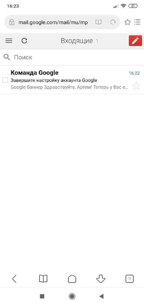 Gmail сайт интерфейс почты