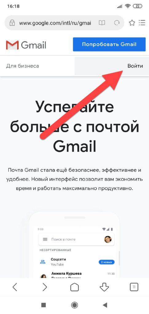 Gmail сайт кнопка Войти