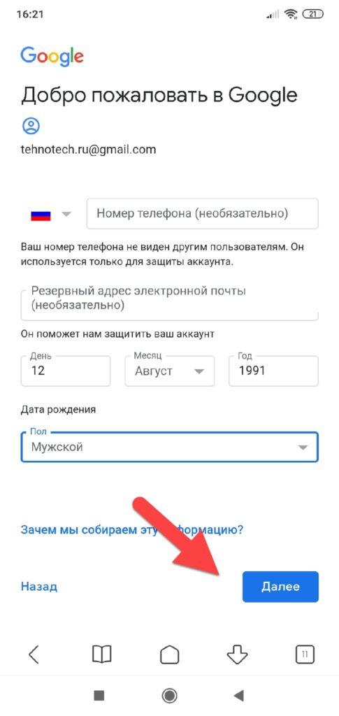 Gmail сайт номер телефона