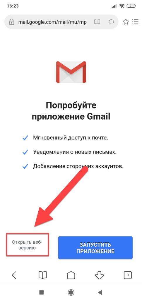 Gmail сайт открыть Веб-версию