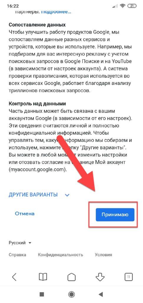 Gmail сайт принятие соглашений