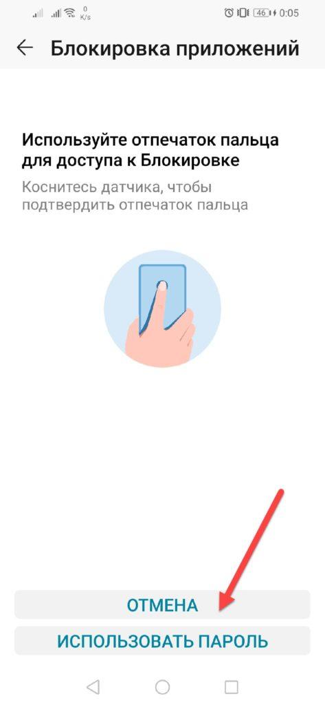 Honor использование отпечатка пальца в блокировке приложений