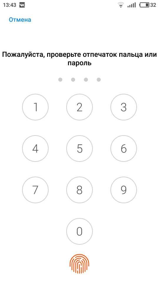 Meizu отпечаток пальцев