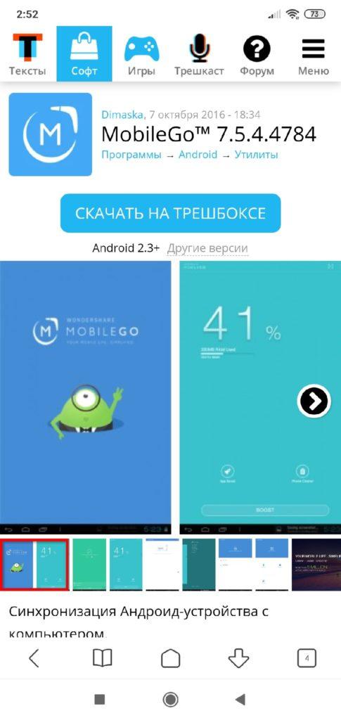 MobileGo загрузка
