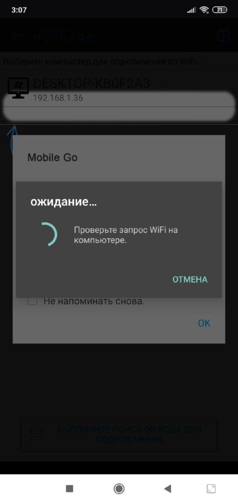 MobileGo подключение