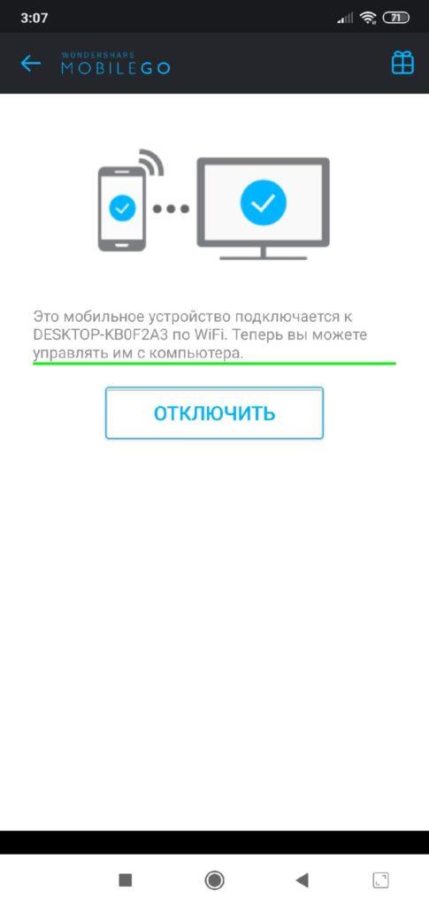 MobileGo соединение