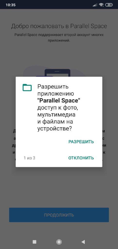 Parallel Space предоставление прав