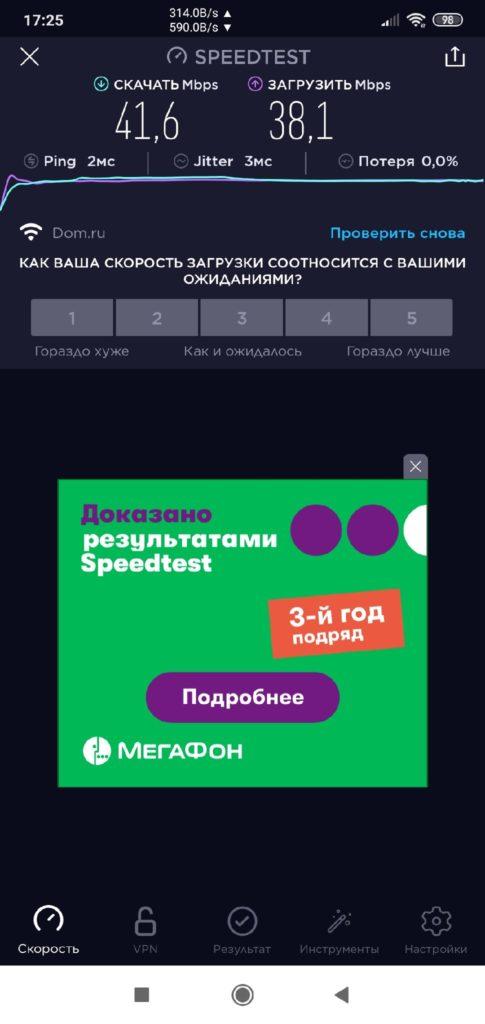 Speedtest результаты