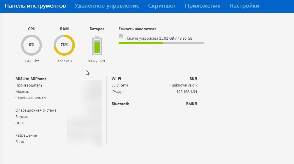 TeamViewer информация о телефоне