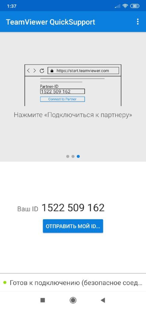 TeamViewer подключение к мобильному