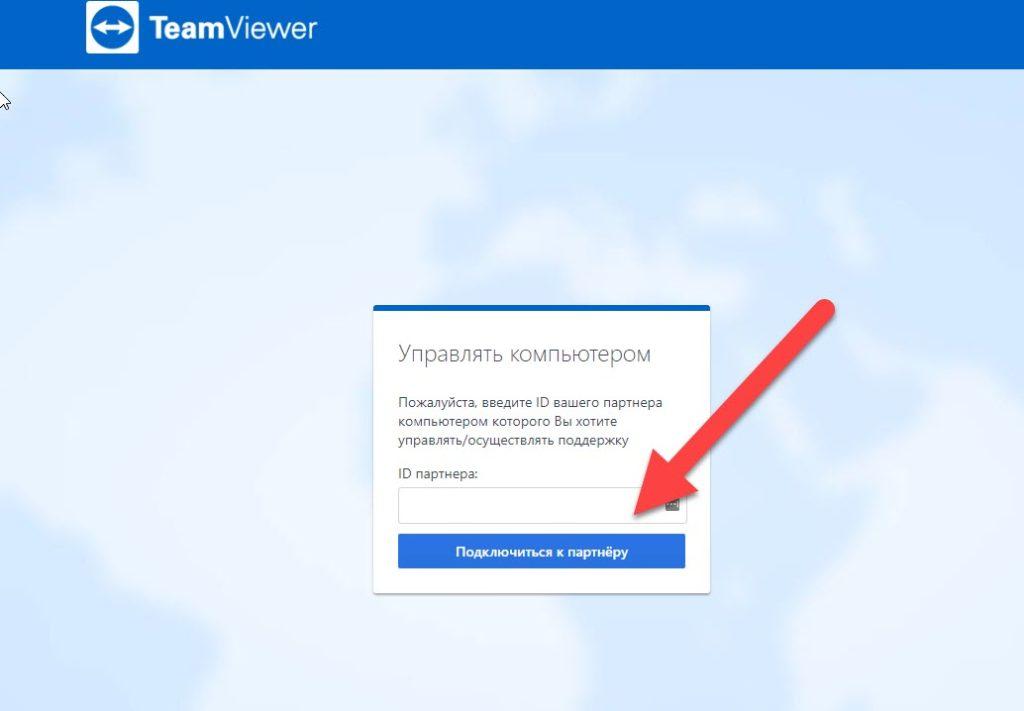 TeamViewer подключение к смартфону с ПК