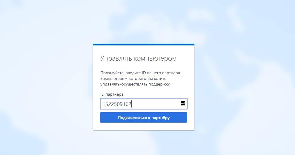 TeamViewer указываем ID