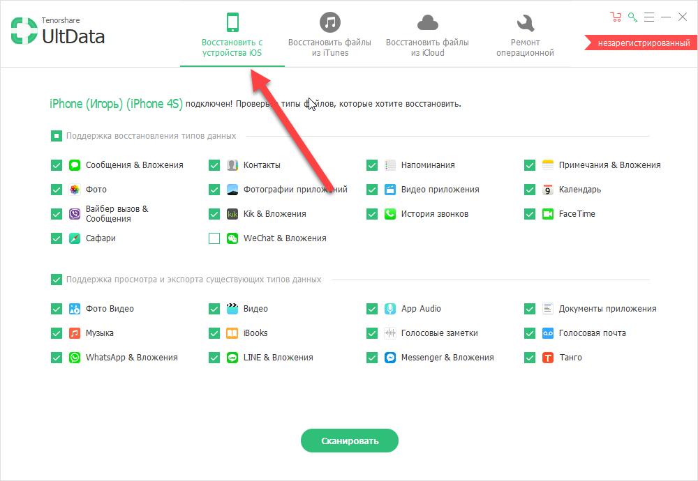 UltData Восстановить с устройства iOS