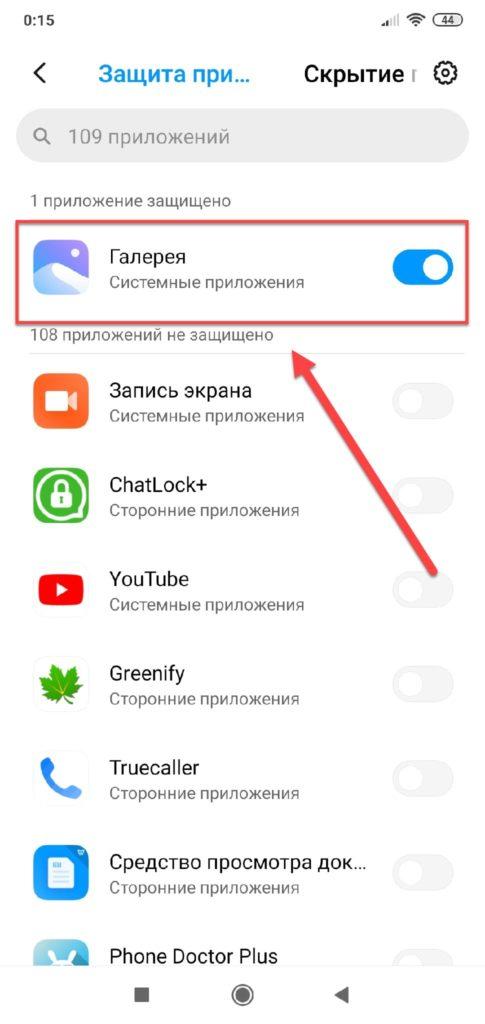 Xiaomi выбор Галереи для защиты