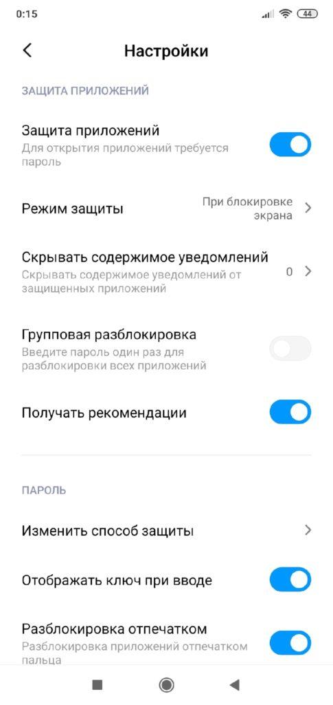 Xiaomi дополнительные настройки приложений