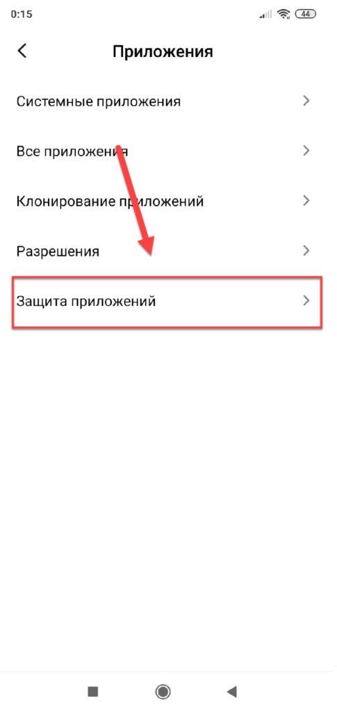Xiaomi пункт меню Защита приложений