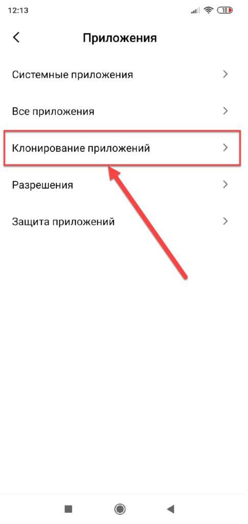 Xiaomi пункт меню Клонирование приложений