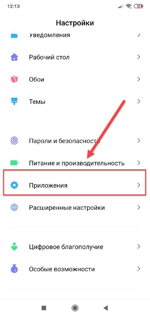 Xiaomi пункт меню Приложения