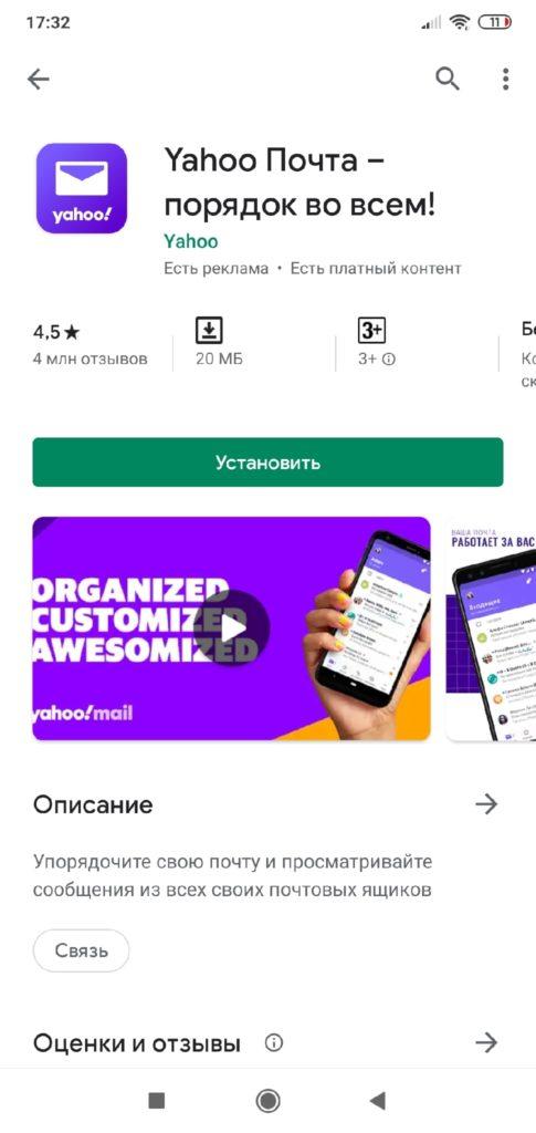 Yahoo Почта загрузка