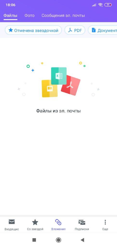 Yahoo Почта интерфейс