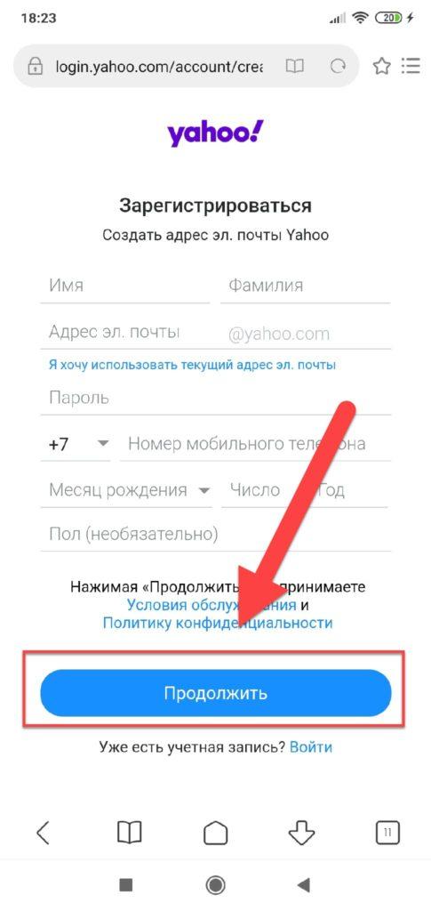Yahoo Почта сайт ввод данных